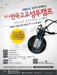 한국방송예술교육진흥원, 유명 성우들과 함께하는 '2014 전국고교성우캠프' 개최