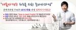 MHC테솔은 테솔 자격증 취득을 위한 한국어 해설 준비자 과정인 온스쿨을 개설했다.
