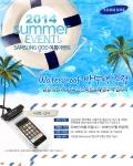 쓰리에스솔루션이 삼성 외장 ODD를 구매하는 소비자 모두에게 스마트폰용 방수팩을 증정하는 여름 이벤트를 실시한다.