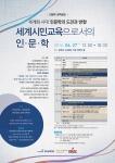 서울시립청소년문화교류센터가 세계시민교육으로서의 인문학 정책 포럼을 개최했다.