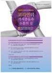 건국대 통일인문학 코리언 소통 학술심포지엄 포스터