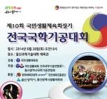 국민생활체육 전국국학기공대회가 모바일로 생중계된다.