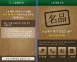노송가구는 정품인증 앱을 출시했다.