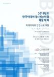 제2회 한국빅데이터서비스학회 학술대회 프로그램 표지