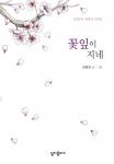 '꽃잎이 지네' 책 표지 (표지 속 그림은 저자 최영희씨 작품)