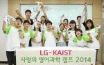 28일부터 1박2일간 대전 카이스트에서 열린 'LG-카이스트 사랑의 영어과학캠프'에 참가한 학생들이 집게발 모형을 들고 기념촬영을 하고 있는 모습