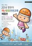 조심이와 안심이의 영유아 재난종합안전교육 체험전이 2014년 7월 3일(목)~18일까지 일산 킨텍스에서 개최된다.