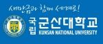 군산대가 대학특성화사업(CK)에 선정됐다.