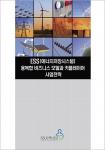이슈퀘스트가 ESS 융복합 비즈니스 모델과 키플레이어 사업전략 보고서를 발간했다.
