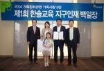 한솔교육이 임직원 자녀를 대상으로 시행한 '제1회 지구인재 백일장'에서 지은서 양(가운데)이 대상을 수상했다.