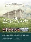 리바델가르다 국제 합창대회에서 대상을 수상한 그라시아스합창단의 특별 콘서트가 여의도 KBS홀에서 열린다.