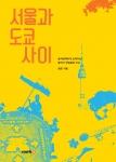 디자이너이며 대중음악가가 발로 쓴 '서울과 도쿄 사이' 출간