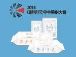 '물따로 물티슈'를 생산, 판매하는 우수메디컬과 우수컨버팅은 생활분야에서 '제8회 대한민국 우수특허대상'을 수상했다고 1일 밝혔다.