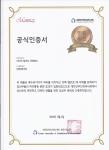 마미즈 컴포트 산전복대가 대한산부인과의사회로부터 공식 인증서를 받았다.