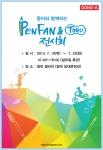 동아연필이 PENFAN & TORU 전시회를 개최한다.
