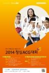 2014 청심ACG대회 포스터