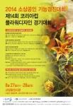 2014 소상공인 기능경진대회/제14회 코리아컵 플라워디자인 경기대회 본선전이 오는 8월 27일과 28일 양일간 고양국제꽃박람회전시관에서 개최된다.