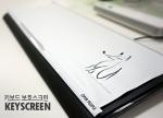 국내 아이디어 제품 개발사가 스크린형 키보드덮개 제품을 출시했다.
