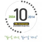 이동환 한국교육경영연구원장이 설립 10주년을 맞이하여 사내 공모를 통해 새로운 슬로건으로 걸어온 10년, 걸어갈 30년을 선정했다.