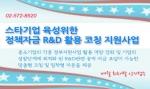 한국정책자금기술평가관리원은 제25차 스타기업 육성을 위한 R&D활용 지원사업을 홈페이지를 통해 공고하고 7월 31일까지 신청접수를 받는다고 공식 발표했다.