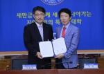 군산대는 군산지청과 형사사법 발전을 위한 상호지원 협약을 체결했다.