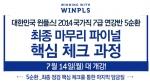 윈플스 공무원학원은 국가직 7급 최종 마무리 파이널 핵심 체크과정을 7월 14일(월)에 개강한다.