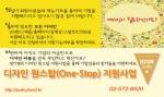 한국정책자금기술평가관리원이 제23차 중소기업 디자인 원스톱 지원사업을 실시한다.