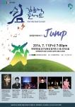 쉼콘서트가 JUMP라는 주제로 7월 11일 (금) 오후 7시 압구정 토파즈홀에서 열린다.