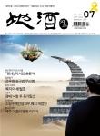 부동산 전문지 월간 지주가 창간되어 독자들에게 폭발적 반응을 얻고 있다.