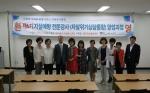 한국자살예방센터 대구경북지부가 제6기 자살예방 전문강사 양성과정 수료식을 개최했다.
