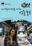 테마여행신문이 바이럴마케팅을 이기는 원샷 언론홍보를 출간했다.