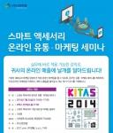 '제4회 IT액세서리·주변기기전 2014(KITAS 2014)'가 24일(목) 오전 10시 삼성동 코엑스에서 '스마트 액세서리 온라인 유통·마케팅 세미나 2014'를 개최한다.