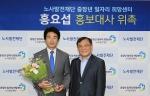 배우 홍요섭 씨가 노사발전재단 중장년일자리희망센터 홍보대사로 위촉됐다.