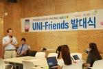 온프렌즈 이돈주 이사장이 SNS자원봉사단 UNI-Friends에게 인사말을 전하고 있다