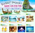 투어로 여행사는 이번 7~9월 휴가 성수기 시즌에 맞춰 국내 최저가 상품인 Sweet Phuket 패키지 상품을 선보였다.