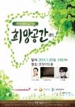 가수 이승환이 7월 20일, 호암아트홀에서 진행되는 간질환 환자들을 위한 세계 기념의 날 기념 희망공간(肝) 행사 축하 공연에 출연한다.