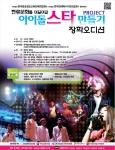 한국방송예술교육진흥원, 한류문화 이끌어갈 '아이돌 스타만들기 프로젝트' 장학오디션 개최