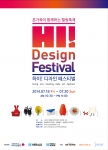 온 가족이 디자인의 세계에 흠뻑 취할 수 있는 Hi, 디자인 페스티벌이 서울 양재동에서 펼쳐진다.