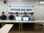 앱튜브와 울산광역시 학원총연합회는 상호간의 발전을 위해 전략적 제휴 체결식을 가졌다.