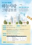 수도권대기환경청 제8회 하늘사랑 그림공모전 포스터