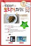 LG전자가 DIOS 광파오븐 네이버 카페 오븐&더레시피를 통해 초간단 레시피를 공개하고, 이를 따라 만든 고객에게 선물을 증정하는 온라인 이벤트를 진행한다.