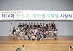 제16회 전국 초·중학생 백일장 대회 시상식이 지난 9일(수) 서울여성플라자 아트홀 봄에서 열렸다.