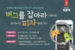 키즈엠이 유아교육 어플 키즈멘토리 아이폰 버전 출시기념 버그를 잡아라 이벤트를 진행한다.