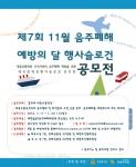 보건복지부 주최의 제7회 음주폐해 예방의 달 슬로건 공모전 응모 기간은 7월 20일(일)까지다.