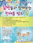 인천 꿈벗도서관이 여름 독서교실 꿈벗들과 함께하는 한여름 밤의 꿈을 운영한다.