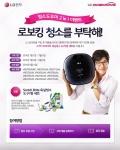 LG전자가 로봇청소기 구매고객을 대상으로 100% 당첨 온라인 제품등록 이벤트를 실시한다.