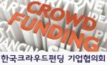 한국크라우드펀딩 기업협의회 발대식이 진행됐다.