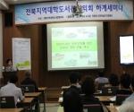 군산대학교 중앙도서관에서 2014학년도 전북지역대학도서관협의회 하계세미나가 개최되었다.