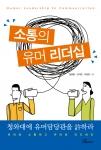 도서출판 행복에너지, '소통의 유머 리더십' 발간