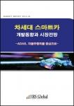 산업조사 전문 기관인 IRS글로벌은 차세대 스마트카 개발동향과 시장전망 보고서를 발간했다.